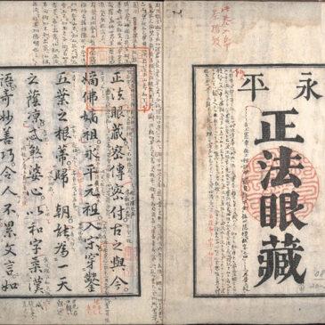 """I shin futa toku"" De geest is ongrijpbaar."